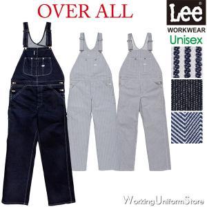 Lee オーバーオール LWU39002 デニム/ヒッコリー/ヘリンボーン フェイスミックス|uniform-store