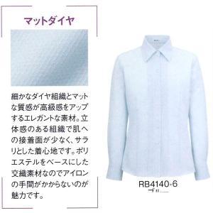 事務服シャツブラウス 長袖 RB4140 マットダイヤ ボンマックス|uniform-store|04