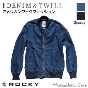 作業服 ユニセックス MA-1 ジャケット RJ0907 ストレッチデニム ロッキー uniform-store