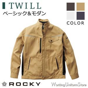作業服 ユニセックスブルゾン RJ0909 ツイル ロッキー uniform-store