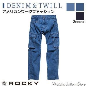 作業服 ユニセックス カーゴパンツ RP6903 ストレッチデニム ロッキー uniform-store