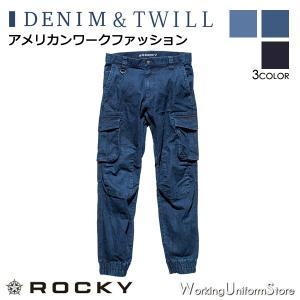 作業服 ユニセックス ジョガーパンツ RP6905 ストレッチデニム ロッキー uniform-store