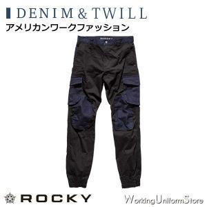 作業服 ユニセックス ジョガーパンツ RP6907 ストレッチ デニム&ツイル ロッキー uniform-store