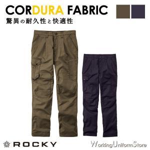 作業服 ユニセックスカーゴパンツ RP6912 コーデュラリップ ロッキー uniform-store