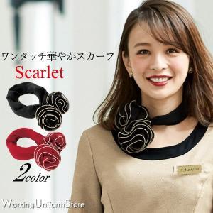 受付案内 スカーフ OP148 アンジョア uniform-store