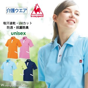 介護ユニフォーム ユニセックスニットシャツ UZL3032 ルコックスポルティフ|uniform-store
