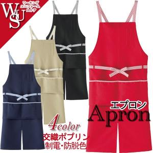 飲食店エプロン CA-1413 CA-1414 CA-1415 CA-1416 交織ポプリン サンペックスイスト|uniform-store