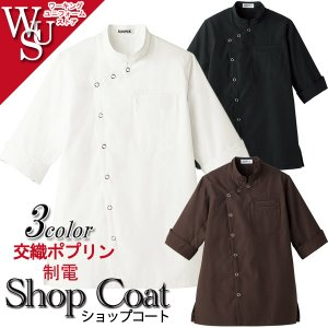 厨房衣料コックシャツ ET-1301 ET-1302 ET-1303 交織ポプリン サンペックスイスト|uniform-store