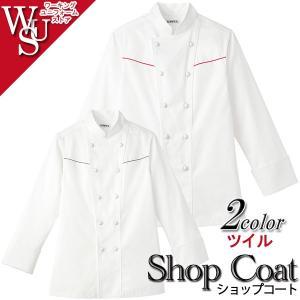 【アウトレット】 コックシャツ ET-1308 ET-1309 サーヴォ|uniform-store