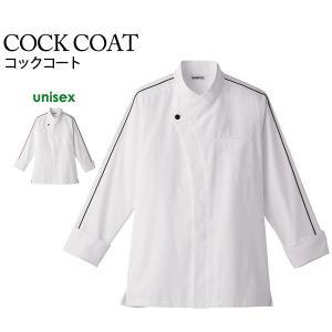 厨房白衣 男女兼用コックコート ET-1347 1348 1349 交織ポプリン サンペックスイスト|uniform-store