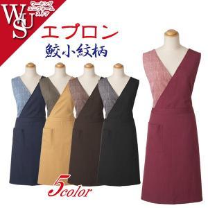 和柄エプロン JA-6785/6/7/8/9 ヘリンボーン/鮫小紋 フードサービス|uniform-store