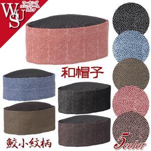 和柄和帽子 JA-6790/1/2/3/4 鮫小紋柄プリント フードサービス|uniform-store