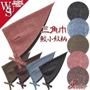 和柄三角巾 JA-6795/6/7/8/9 鮫小紋柄プリント フードサービス|uniform-store