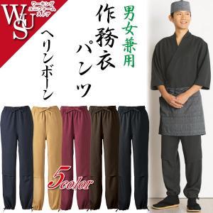 和飲食店 業務用制服 男女兼用作務衣パンツ JB-6755/6/7/8/9 ヘリンボーン フードユニフォーム|uniform-store