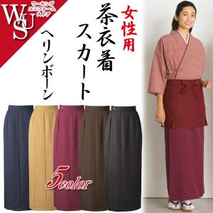 和飲食店 業務用制服 女性用茶衣着スカート JB-6765/6/7/8/9 ヘリンボーン フードユニフォーム|uniform-store