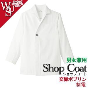 飲食店白衣ショップコート JT-1300交織ポプリン サンペックスイスト|uniform-store