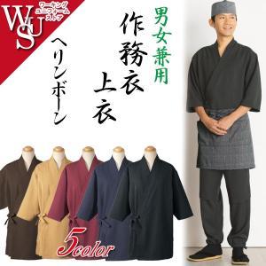 和飲食店 業務用制服 男女兼用作務衣上衣 JT-6750/1/2/3/4 ヘリンボーン フードユニフォーム|uniform-store