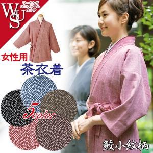 和風 女性用茶衣着 JT-6760/1/2/3/4 鮫小紋柄プリント フードサービス|uniform-store