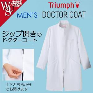 医療白衣男性用ドクターコート TXM-003 ラチネダブルクロス トリンプ ナースセンセーション|uniform-store