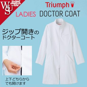 医療白衣女性用ドクターコート TXM-004 ラチネダブルクロス トリンプ ナースセンセーション|uniform-store