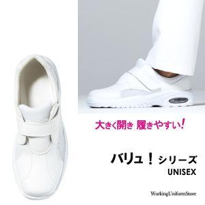 ナースシューズ 医療白靴 男女兼用 シューズバリュ!V1 メッシュ ナースセンセーション