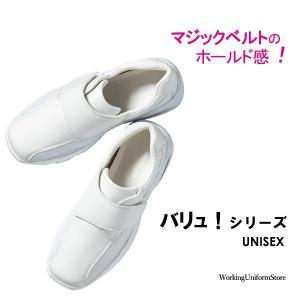 ナースシューズ 医療白靴 男女兼用 シューズバリュ!V2 メッシュ ナースセンセーション