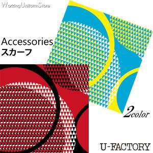 コンパニオン スカーフ A80768 A80769 ユーファクトリー uniform-store