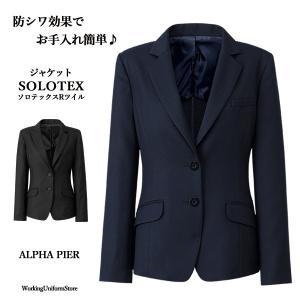事務服ジャケット AR4832 アルファピア ソロテックスRツイル|uniform-store