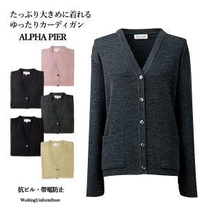 事務服カーディガン AR9235 アルファピア|uniform-store