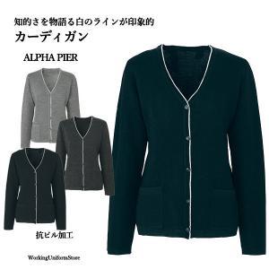 事務服カーディガン 6色 AR9236 アルファピア ライン|uniform-store
