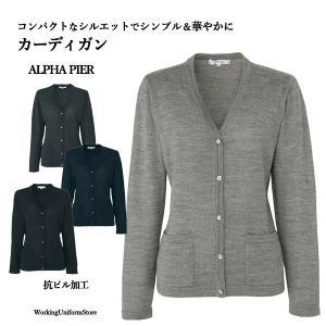 事務服カーディガン AR9237 アルファピア|uniform-store