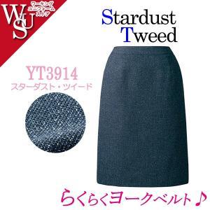 事務服セミタイトスカート YT3914 スターダストツイード 鳥居ユキ|uniform-store