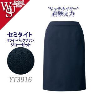 事務服 タイトスカート YT3916 ミライトバックサテンジョーゼット 鳥居ユキ アルファピア|uniform-store