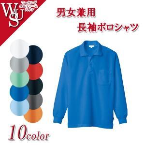 男女兼用 吸汗速乾長袖ポロシャツ クールコンフォート AZ-10578 アイトス|uniform-store