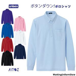 男女兼用 吸汗速乾長袖ボタンダウンポロシャツ AZ-10598 アイトス|uniform-store