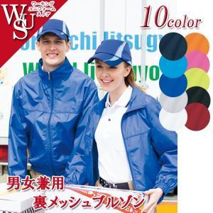 イベントジャンバー作業服 男女兼用裏メッシュブルゾン AZ-2663 アイトス|uniform-store