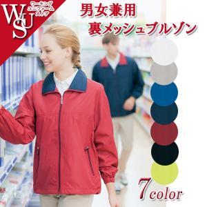 イベントジャンバー作業服 男女兼用裏メッシュジャケット AZ-2665 アイトス|uniform-store