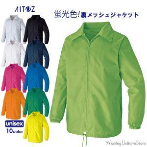 イベントジャンバー作業服 男女兼用裏メッシュジャケット AZ-50101 アイトス|uniform-store