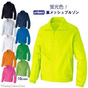イベントジャンバー作業服 男女兼用裏メッシュブルゾン AZ-50102 アイトス|uniform-store