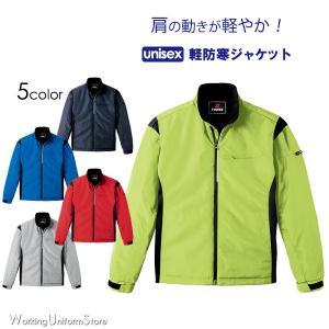 防寒ジャンバーキャンペーン  アームアップ防寒ジャケット 男女兼用 AZ-50115 アイトス|uniform-store