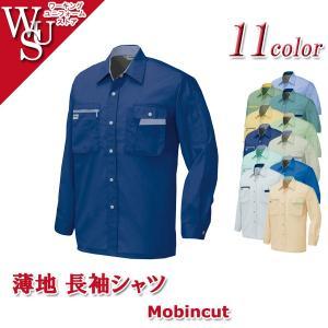 作業服長袖シャツ 薄地 AZ-5325 アイトス|uniform-store