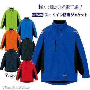 防寒ジャンバーキャンペーン  光電子 軽防寒ジャケット 男女兼用 AZ-6169 アイトス|uniform-store