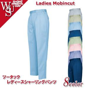 作業服レディース ツータックシャーリングパンツ AZ-6323 スタイリッシュ アイトス|uniform-store