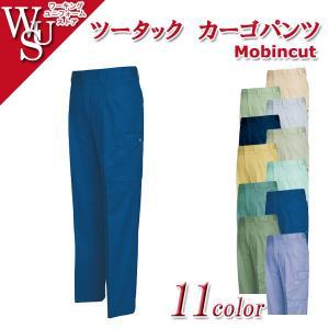 作業服ツータックカーゴパンツ AZ-6324 アイトス|uniform-store