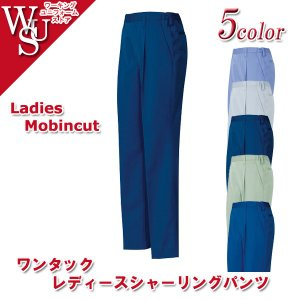 作業服 レディースシャーリングパンツ ワンタック AZ-6325 アイトス|uniform-store