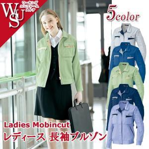 作業服レディース長袖ブルゾン AZ-6326 アイトス|uniform-store