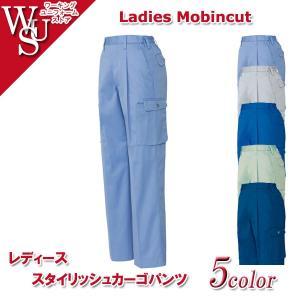 作業服 レディーススタイリッシュカーゴパンツ ワンタック AZ-6329 アイトス|uniform-store