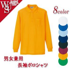 男女兼用 長袖ポロシャツ AZ-7614 アイトス|uniform-store
