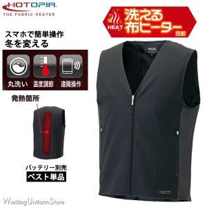 【洗える布ヒーター】防寒作業服 Vネックベスト AZ-8301 HOTOPIAアイトス uniform-store