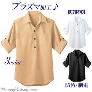 サービス 男女兼用プルオーバーシャツ 00100 ボンユニ|uniform-store